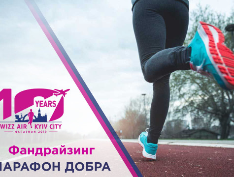 Running together for the greater good: UPC participated in WizzAir Kyiv City Marathon 2018 user/common.seoImage